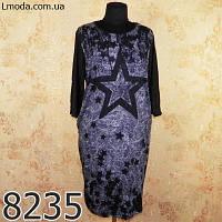 Платье трикотажное синего цвета