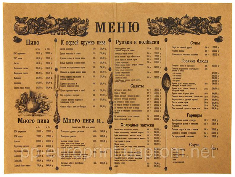 Бурый паб казань меню