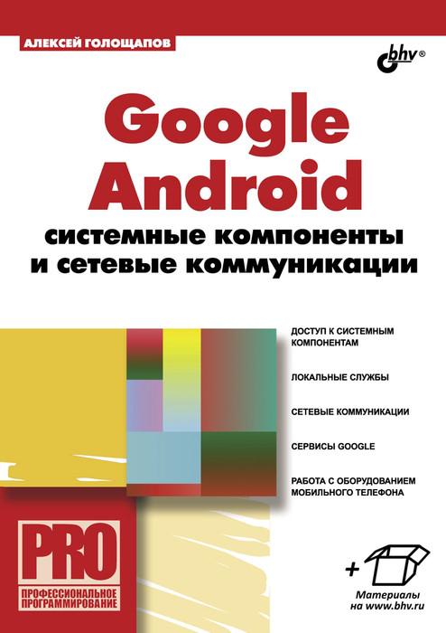 Google Android. Системные компоненты и сетевые коммуникации