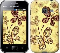 "Чехол на Samsung Galaxy Ace Duos S6802 Красивые бабочки ""4170c-253-328"""
