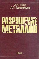 Ежов А.А., Герасимова Л.П. Разрушение металлов: Монография (под ред. Леонтьева Л.И.)