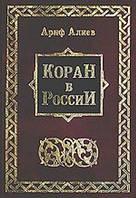 Алиев А. Коран в России: Источник знаний или объект мифотворчества?