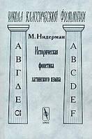 М. Нидерман Историческая фонетика латинского языка