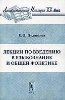 Е. Д. Поливанов Лекции по введению в языкознание и общей фонетике