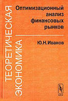 Ю. Н. Иванов Теоретическая экономика. Оптимизационный анализ финансовых рынков