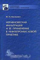 Молокович Ю.М. Неравновесная фильтрация и ее применение в нефтепромысловой практике