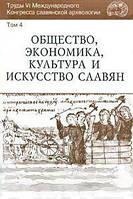 Труды VI Международного Конгресса славянской археологии. Том 4. Общество, экономика, культура и искусство славян