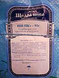 Комбікорм для кроликів Щедра Нива ПКз-92г (відгодівлю), фото 3