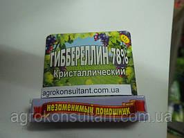 Стимулятор роста — Гиббереллин 0,3 гр. (78 %)