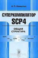 А. П. Немытых Суперкомпилятор SCP4. Общая структура