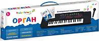 Детский синтезатор-орган с микрофоном,KI-3737-U