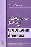 А. Н. Гвоздев Избранные работы по орфографии и фонетике