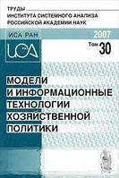 Завельский М.Г. Модели и информационные технологии хозяйственной политики. Т. 30