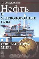М. М. Судо, Р. М. Судо Нефть и углеводородные газы в современном мире