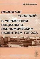 Федоров Ю.В. Принятие решений в управлении социально-экономическим развитием города