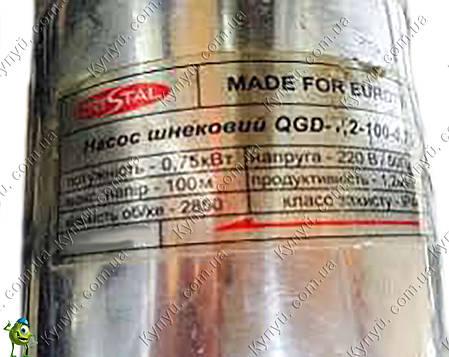 Насос скважинный шнековый  Сristal QGD 1.2-100-0,75, фото 2