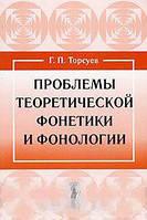 Г. П. Торсуев Проблемы теоретической фонетики и фонологии