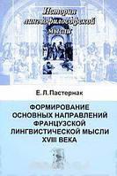 Е. Л. Пастернак Формирование основных направлений французской лингвистической мысли XVIII века