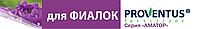 """Удобрение кристаллическое для Фиалок """"Провентус"""", 100г."""