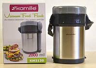 Термос пищевой 2 л из нержавеющей стали с 3 емкостями Kamille 2120