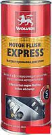 Промывка двигателя Motor Flush EXPRESS 5 минут (0,35л) (Wolver)
