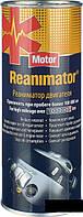 Реаниматор двигателя Motor Reanimator (0.35л) (Wolver)