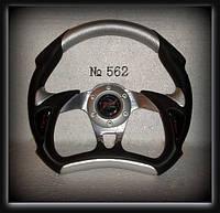 Руль Трансформер №562 (серый)