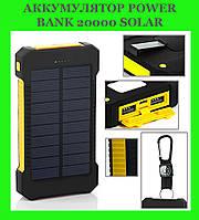 Аккумулятор Power Bank 20000 Solar Солнечный Повербанк!Опт
