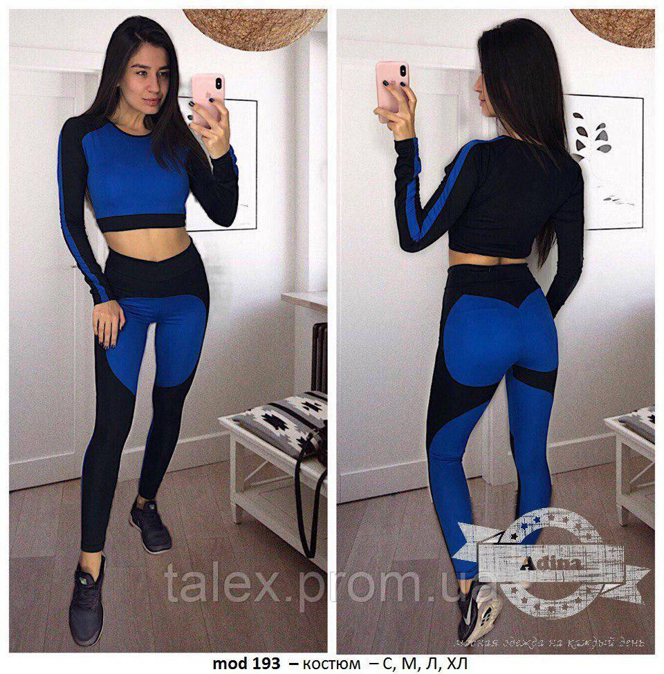 Костюм для фитнеса лосины и топ с длинным рукавом - Оптово-розничный  магазин женской одежды 94a48b4f178