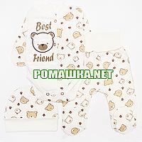 Комплект (костюмчик) на выписку р. 56 для новорожденного демисезонный ткань ИНТЕРЛОК 100% хлопок 3790 БежевыйВ