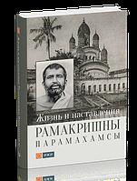 Жизнь и наставления Рамакришны Парамахамсы