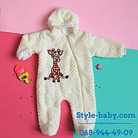 Человечек для новорожденного с капюшоном на замке Жираф р.20,22