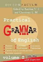 Практична граматика англійської мови з вправами. В 2-х книгах.