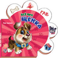 Всё про щенка (рус) Картонные книжки для малышей из серии Все про всех, Ранок