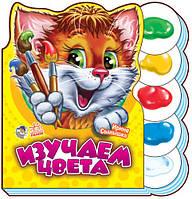 Книжка-картонка для детей Изучаем цвета (рус), Ранок (М525022Р)