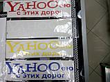Виниловые наклейки YAHOOею с этих дорог  30х7 см  разные цвета, фото 2