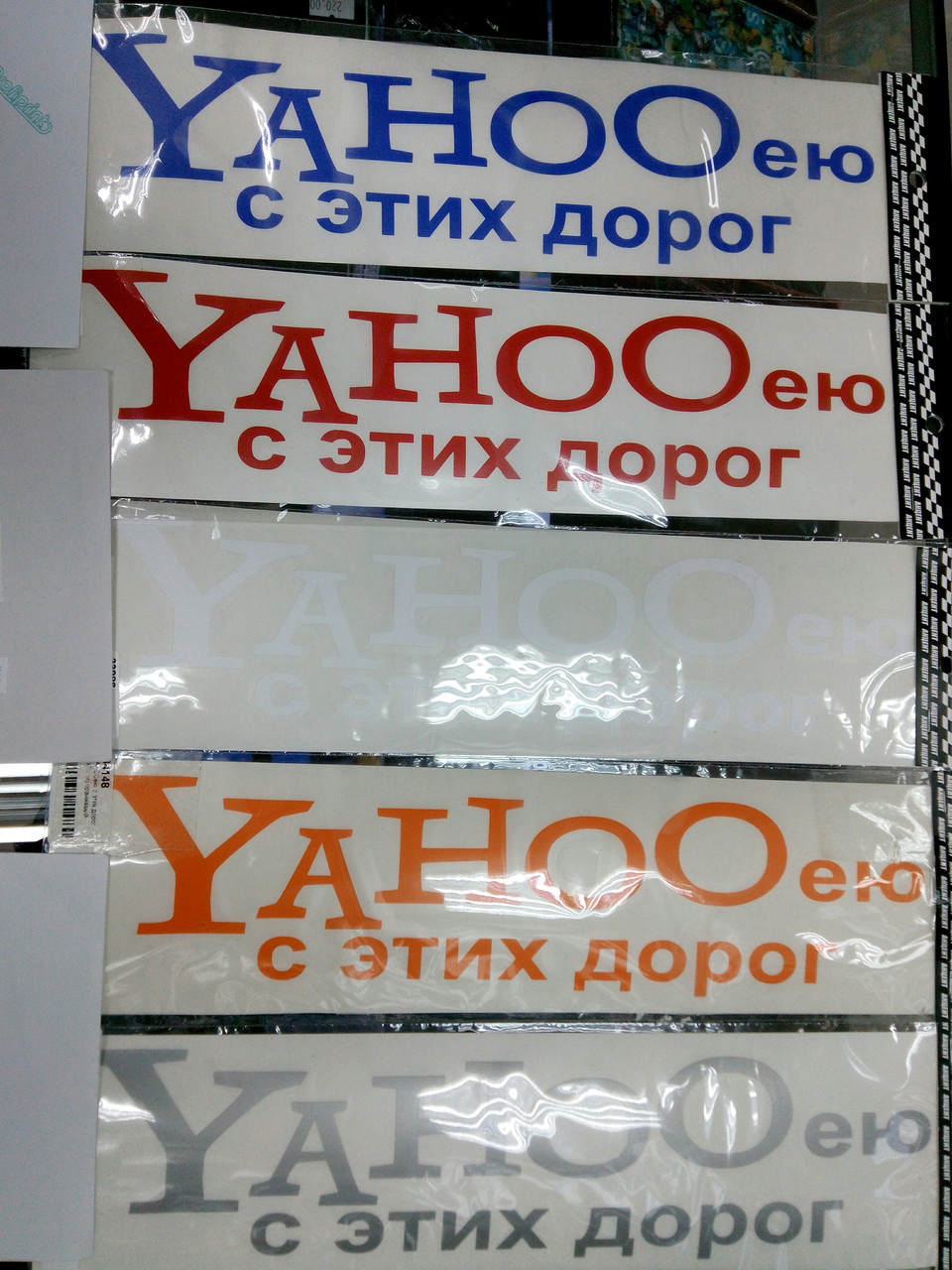 Виниловые наклейки YAHOOею с этих дорог  30х7 см  разные цвета