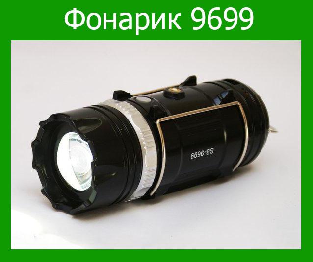 Кемпинговый фонарик 9699!Акция