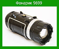 Кемпинговый фонарик 9699!Опт