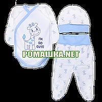 Комплект (костюмчик) на выписку р. 56 для новорожденного демисезонный ткань ИНТЕРЛОК 100% хлопок 4015 Голубой