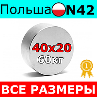 Неодимовый магнит 60кг ⭐⭐⭐ 40х20 мм Неодим N42 Польша  100% ПОДБОР и КОНСУЛЬТАЦИЯ  Бесплатно
