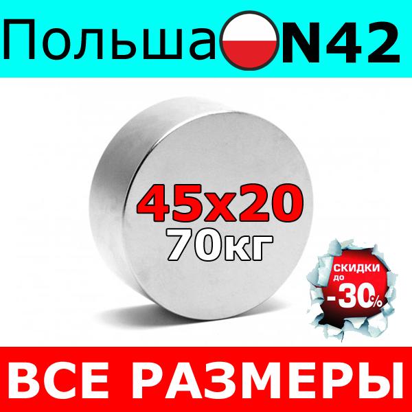 Неодимовый магнит 70кг ⭐⭐⭐ 45х20 мм Неодим N42 Польша  100% ПОДБОР и КОНСУЛЬТАЦИЯ  Бесплатно