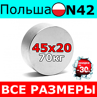 Неодимовый магнит 70кг ⭐⭐⭐ 45х20 мм N42 Польша  100% ПОДБОР и КОНСУЛЬТАЦИЯ  Бесплатно