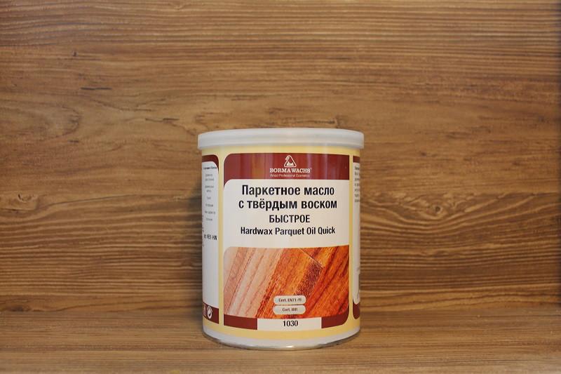 Масло-воск для паркета, быстрое, Hardwax Parquet Oil Quick, 1 литр, Borma Wachs