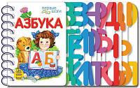 Книга для малышей Азбука (рус), Ранок (К410006Р)