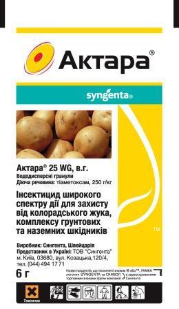 Инсектицид Актара 25 WG в.г.(6г)