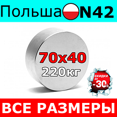 Неодимовый магнит 220кг ⭐⭐⭐ 70х40 мм Неодим N42 Польша  100% ПОДБОР и КОНСУЛЬТАЦИЯ  Бесплатно