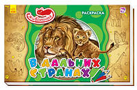 Книга розмальовка Тварини: В дальних странах (рус) | Раскраски для детей
