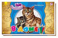 Книга розмальовка Тварини: В доме (рус) | Раскраски для детей