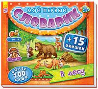Книжка картонка с окошками В лесу (рус), Ранок (А116015Р)